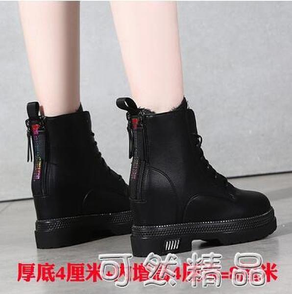 內增高馬丁靴女小個子8cm百搭新款小碼34雙拉錬冬季加絨短靴 可然精品