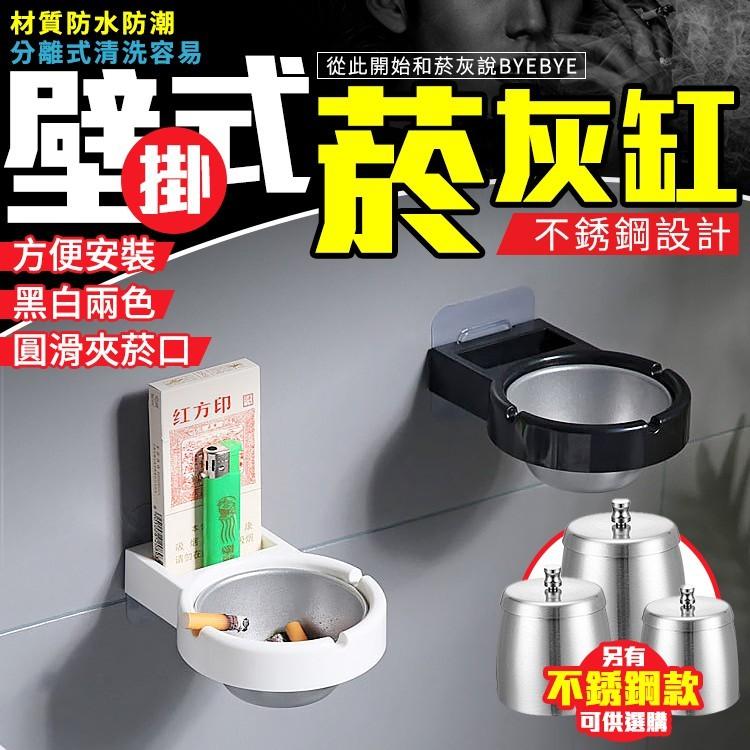全館批發價不銹鋼菸灰缸(大款+蓋子) 簡約設計 不銹鋼 煙灰缸 耐用 易清洗