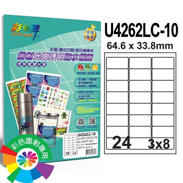 彩之舞 進口雷射光面透明防水標籤 3x8圓角 24格留邊 10張入 / 包 U4262LC-10