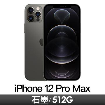 Apple iPhone 12 Pro Max 512GB 石墨色(MGDG3TA/A)