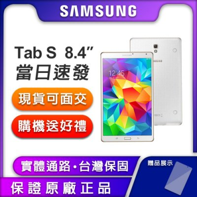 三星SAMSUNG Tab S 16G 4G版可通話 8.4吋 /S6/A10/A8/iPhone/SONY 162