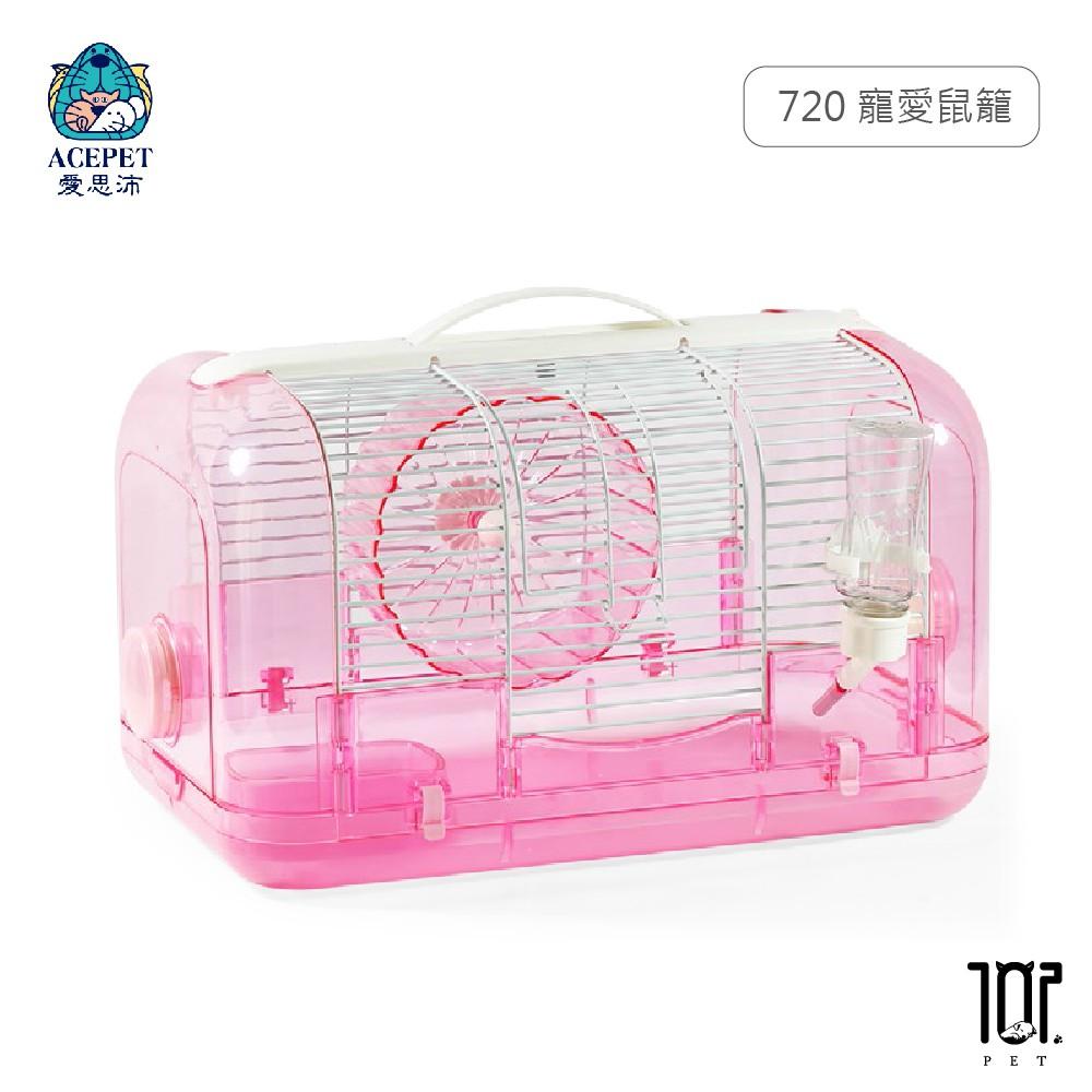 ACEPET 愛思沛 720 寵愛鼠籠 附鼠槽 飲水器 滾輪 豪華鼠籠 老鼠籠子/黃金鼠/布丁鼠/倉鼠/三線鼠