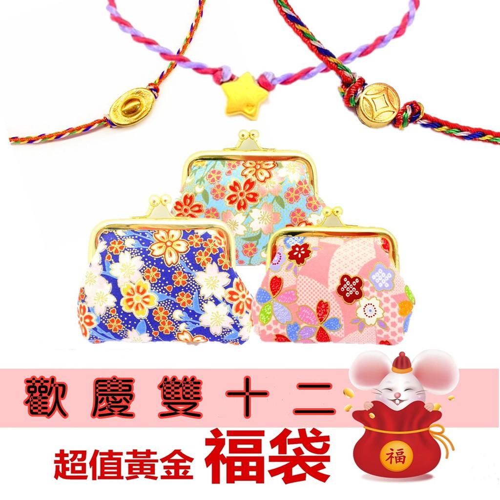 歡慶雙十二 超值黃金福袋(內含黃金編繩手鍊3~5厘+小禮物) 限量搶購 晶漾金飾JingYang Jewelry