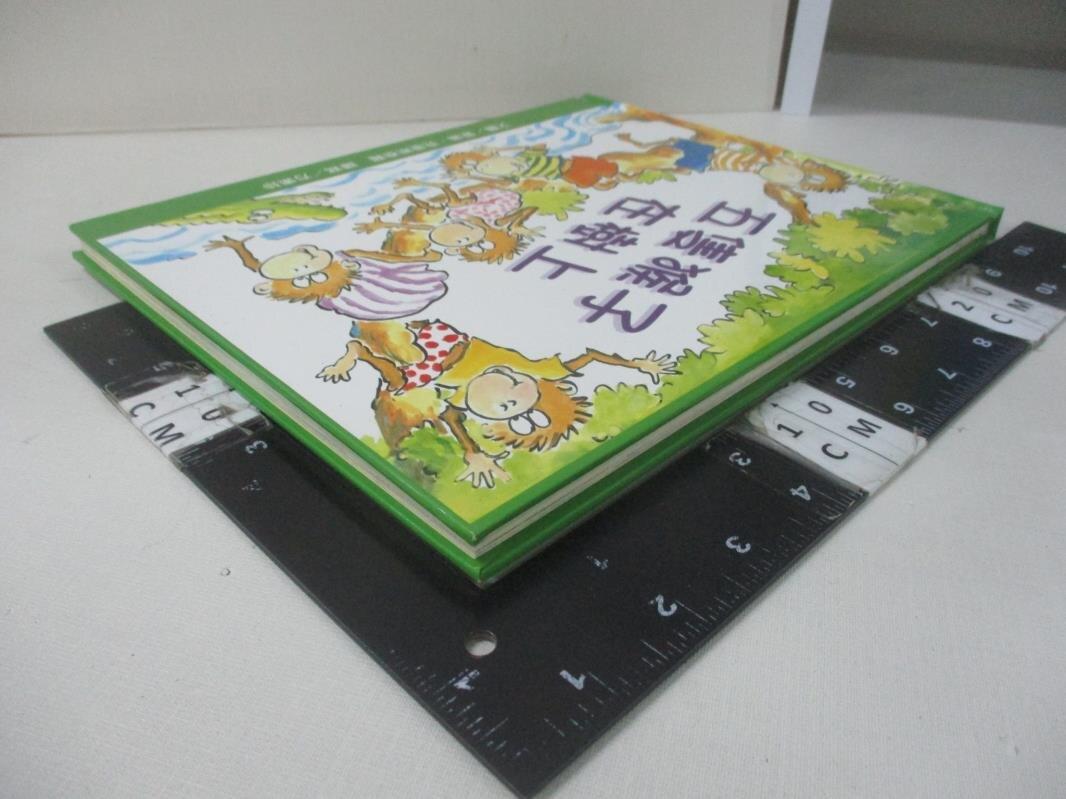 【書寶二手書T4/兒童文學_D5G】五隻猴子在樹上(附中英雙語CD)_愛倫.克里斯泰羅
