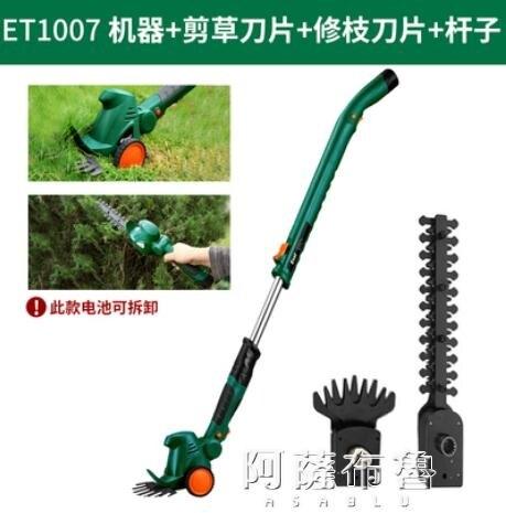 割草機 割草機小型家用電動綠籬機多功能修枝剪鬆土機草坪剪枝機耕地機器 MKS