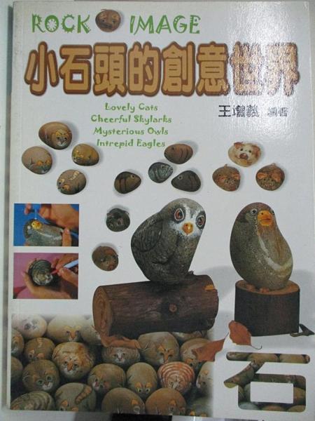 【書寶二手書T5/收藏_D5W】小石頭的創意世界_王增義