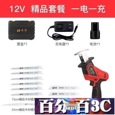 鋰電電鋸 鋰電充電式往復鋸電動馬刀鋸家用小型迷你電鋸戶外手提伐木鋸