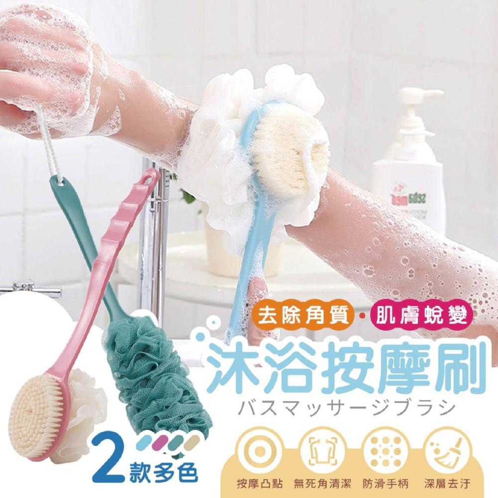 全館批發價-免運沐浴刷 洗澡刷 背刷 搓背刷 按摩刷 洗澡神器 長柄搓澡刷 搓背按摩刷 搓澡刷