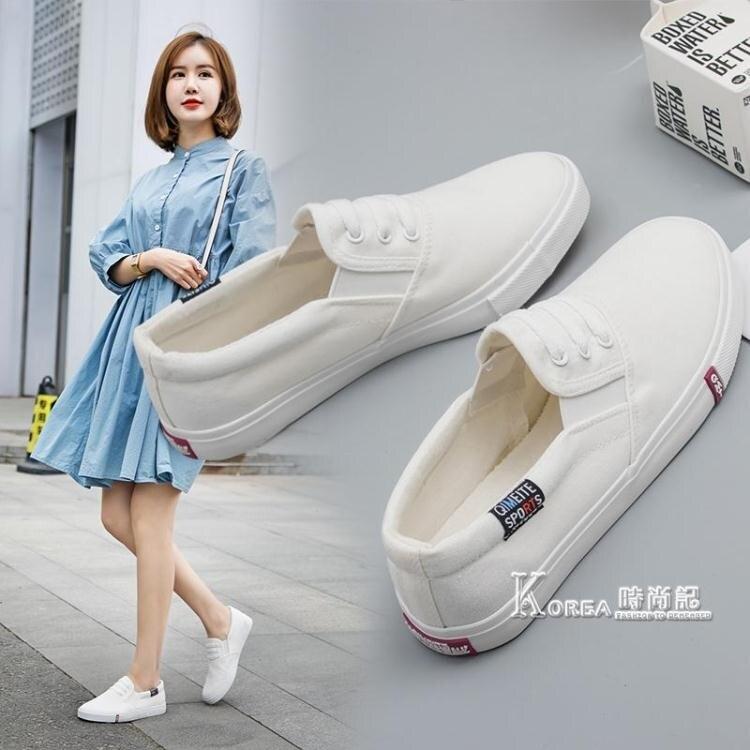 夏季新款帆布鞋平底韓版百搭白鞋一腳蹬女鞋懶人小白休閒布鞋 愛尚優品 雙十一購物節