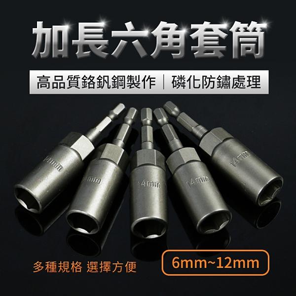 加長 六角套筒 6-12mm 起子套筒 套筒扳手 修車工具 機車工具 套筒 ⭐星星小舖⭐ 台灣現貨