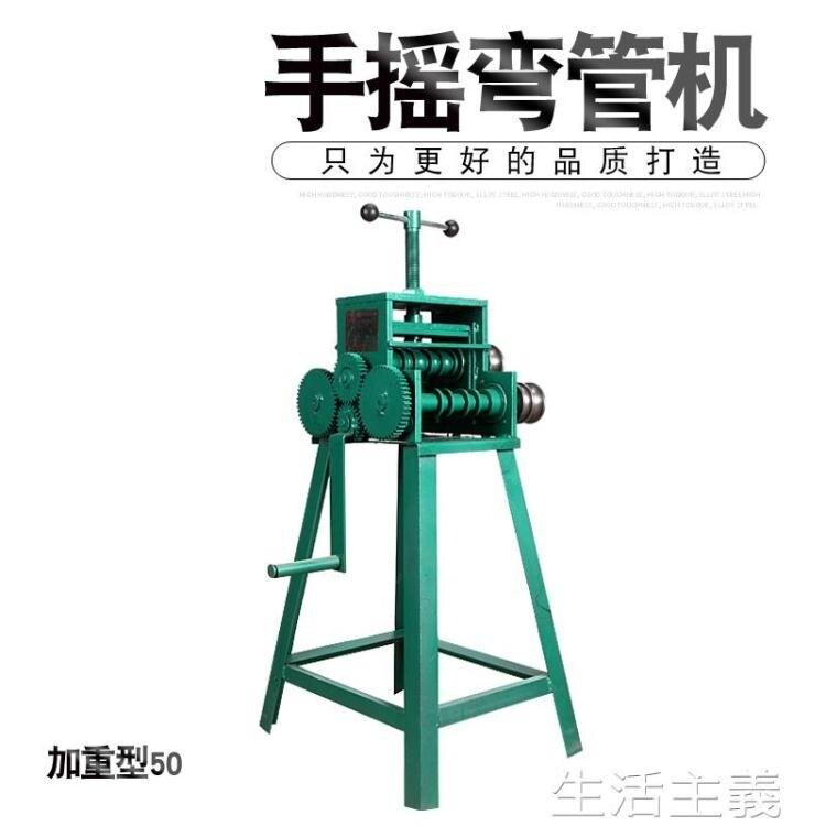 彎管機 手搖彎管機手動彎管機彎管工具彎管器不銹鋼彎管器鋼管折彎器 mks