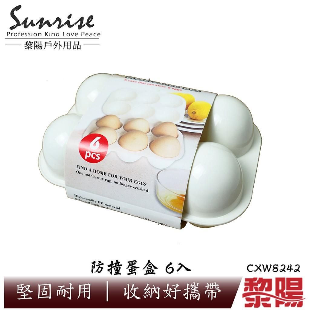 【黎陽】防撞蛋盒 6入 六粒蛋盒/卡扣式/雞蛋收納盒/攜蛋盒/登山/露營/環島 51CXW8242