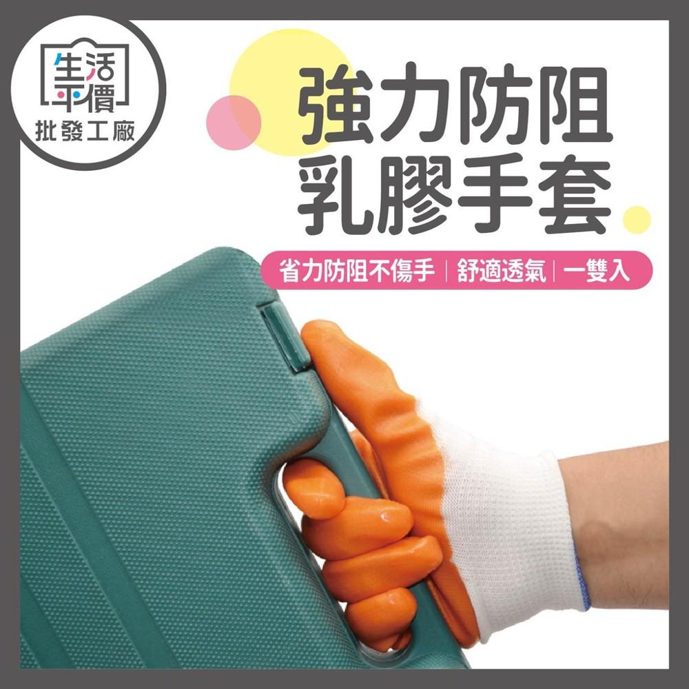 全館批發價乳膠手套(12雙入) 棉紗沾膠手套 沾膠 pvc 耐磨 防滑手套 工作手套