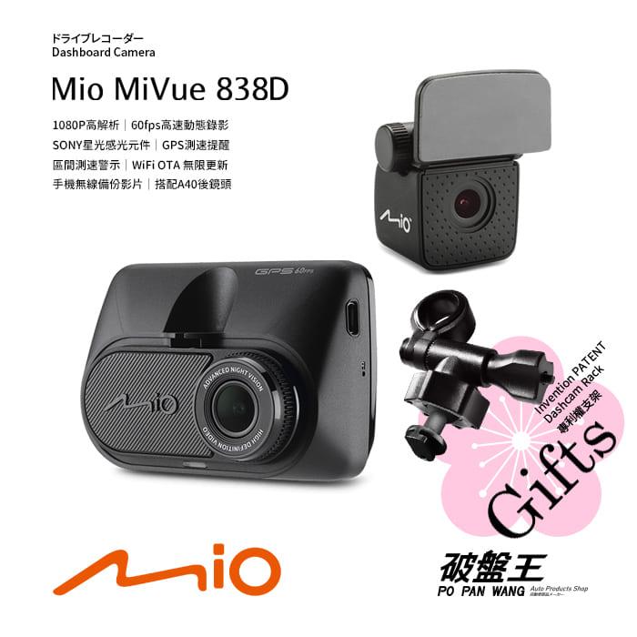 Mio MiVue 838D GPS 行車記錄器【贈 32G+支架】Sony感光 WiFi備份更新 高速錄影 區間測速【838 + A40】破盤王 台南