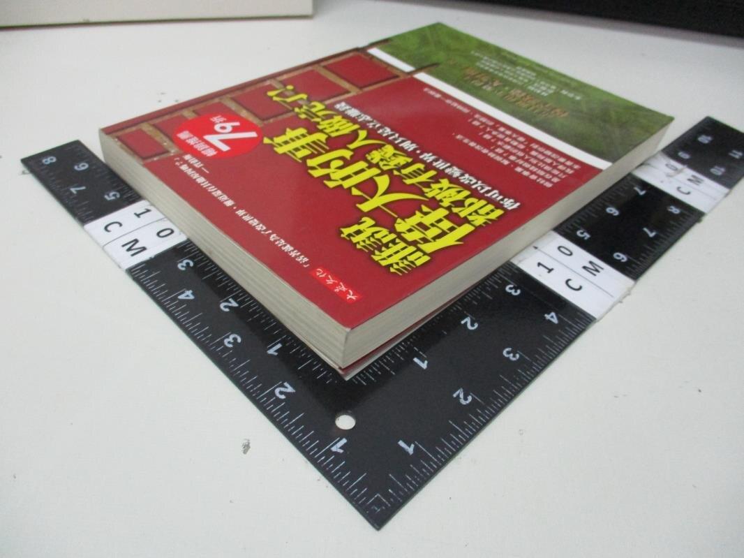 【書寶二手書T2/投資_B57】誰說偉大的事都被有錢人做完了!_穆罕默德.尤努斯