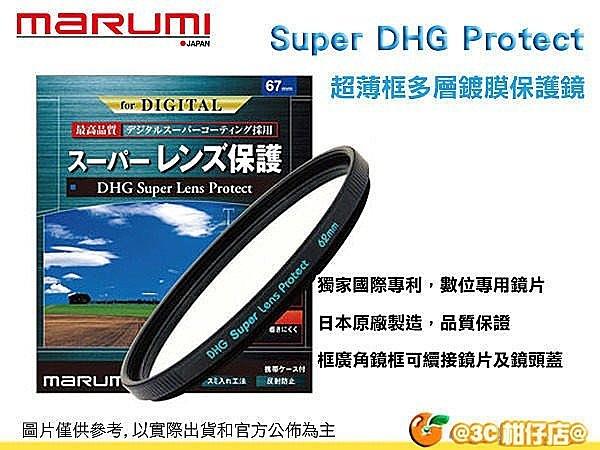 Marumi Super DHG Protect 127mm 多層鍍膜保護鏡 UV 防油防水超薄框濾鏡日本製 彩宣公司貨