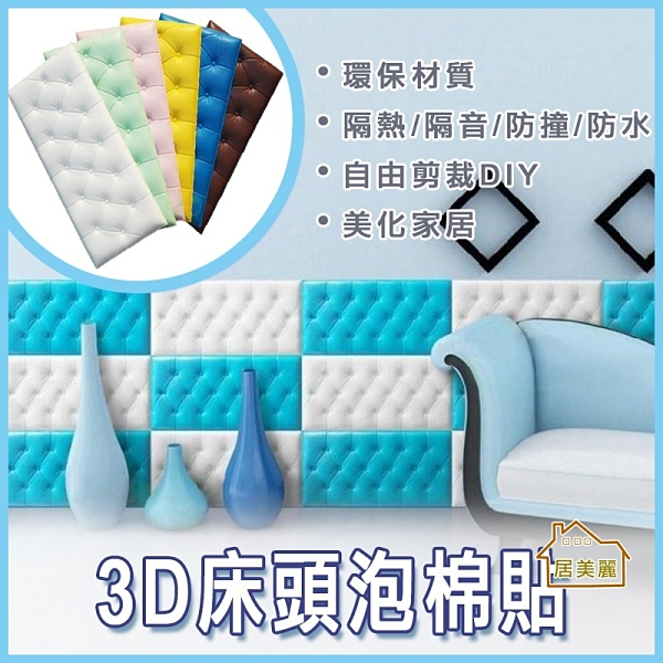 【居美麗】3D立體泡棉 床頭泡棉貼 隔音泡棉 兒童防撞 立體壁貼 自黏壁紙