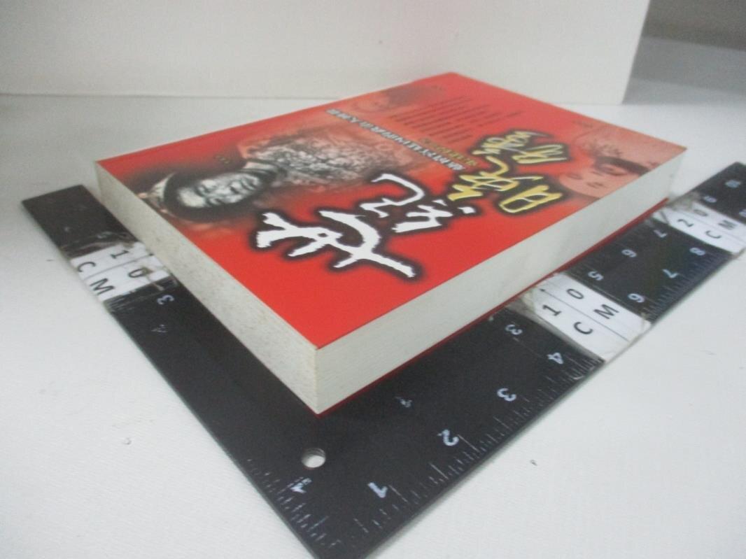 【書寶二手書T5/歷史_B69】世紀晚鐘_張建偉