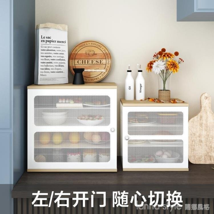 廚房台面碗櫃多功能置物櫃家用小型迷你放剩菜的櫃子透氣紗櫥收納