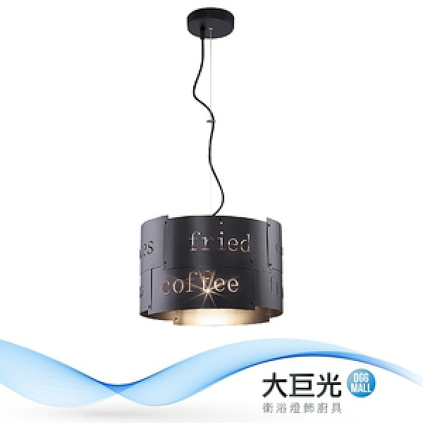 【大巨光】工業風-E27-1燈吊燈-小(ME-1503)