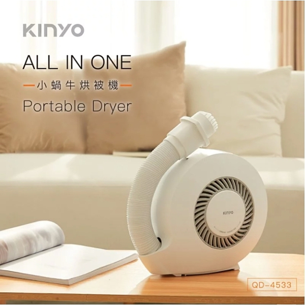 【KINYO】殺菌 除蟎 小蝸牛烘被機 (QD-4533)一機多用 烘被 烘鞋 烘衣服 電暖器