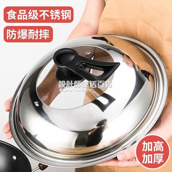 不銹鋼炒菜鍋蓋家用炒鍋32cm28平底鍋通用蓋子鋼化玻璃30蒸鍋高蓋 NMS設計師