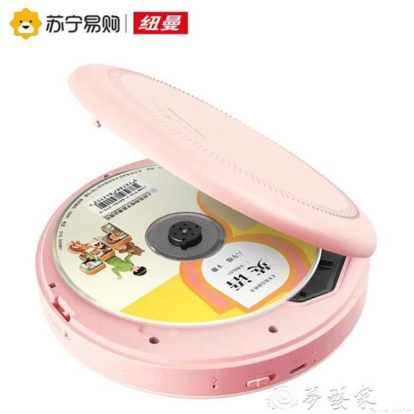 CD機 紐曼L560便攜式CD播放機DVD復讀機充電藍牙學生英語光碟盤隨身聽 夢藝