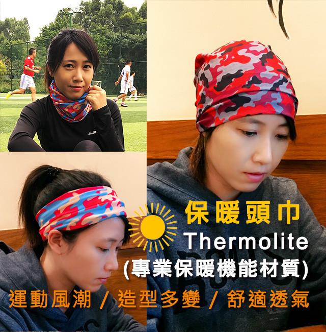 四季皆宜 百變造型 goannar戶外運動頭巾 中空紗保暖恆溫