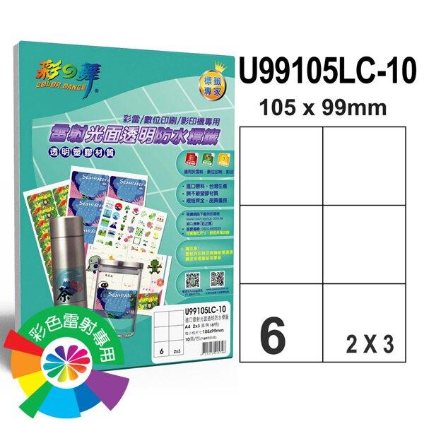 彩之舞 進口雷射光面透明防水標籤 2x3直角 6格無邊 10張入 / 包 U99105LC-10