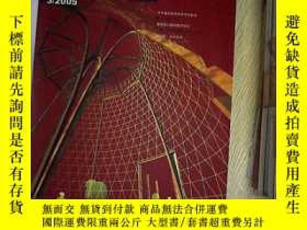 二手書博民逛書店新建築罕見2005 3Y203004