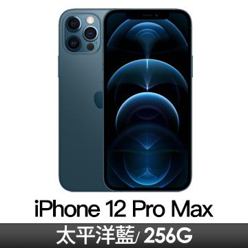 Apple iPhone 12 Pro Max 256GB 太平洋藍色(MGDF3TA/A)