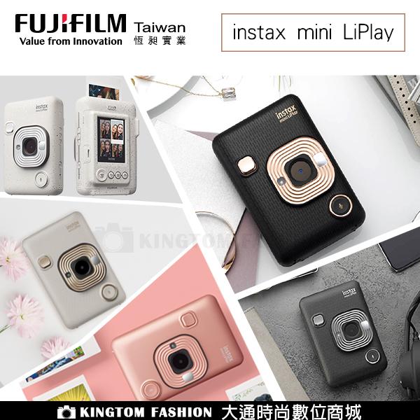 現折300 FUJI FILM 富士 instax mini LiPlay  相印機 【24H快速出貨】 全新規格新登場 恆昶公司貨 保固一年 GO買相機