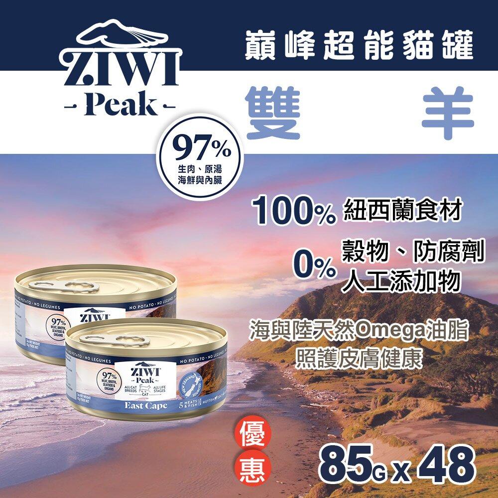 ZIWI巔峰 超能貓主食罐 雙羊85克 48件組