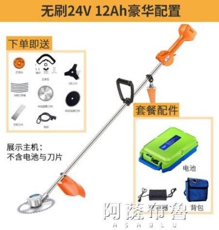 割草機 無刷電動割草機小型打草機農用收稻割灌機充電式多功能家用除草機 MKS