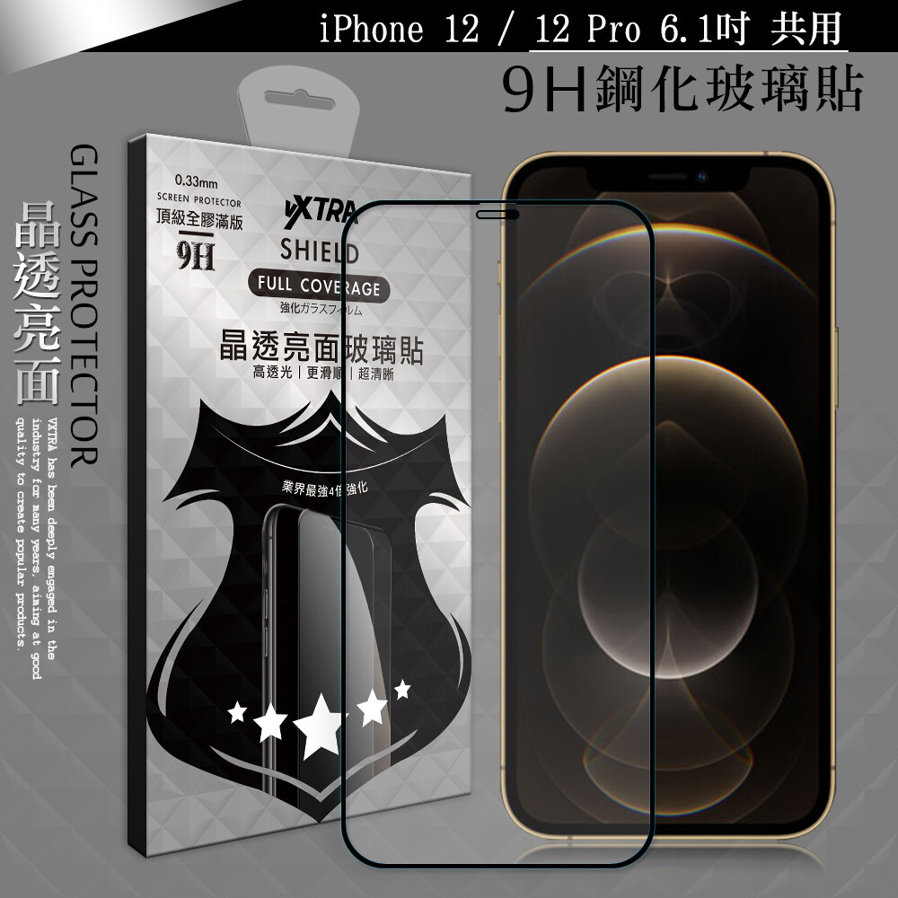 vxtra全膠貼合 iphone 12/12 pro 6.1吋 滿版疏水疏油9h鋼化玻璃膜(黑)