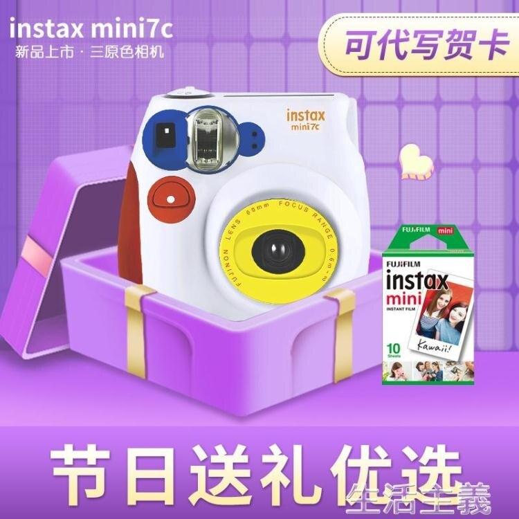兒童相機 富士傻瓜相機兒童拍立得可拍照打印彩色相機寶寶生日禮物mini