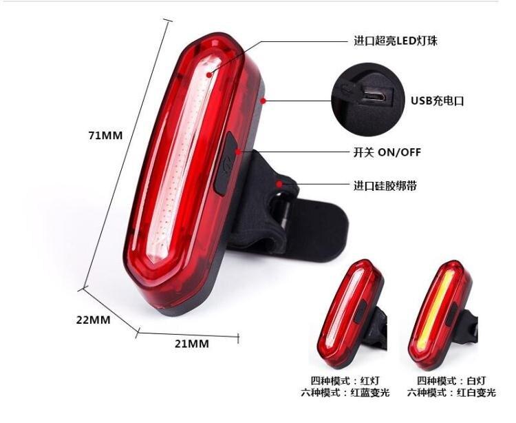 自行車尾燈USB充電山地車配件後警示燈 夜騎行裝備單車燈閃