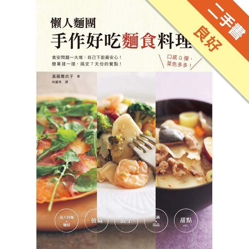 懶人麵團 手作好吃麵食料理:超簡單!準備麵粉、鹽、水,要吃什麼不用愁! [二手書_良好] 4126