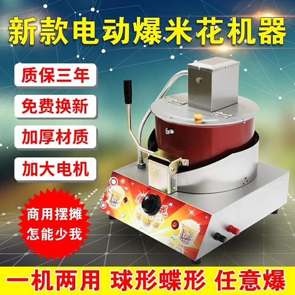 爆米花機 商用燃氣電動爆米花機全自動爆米花機器擺攤用球形蝶形爆米花鍋 装饰界