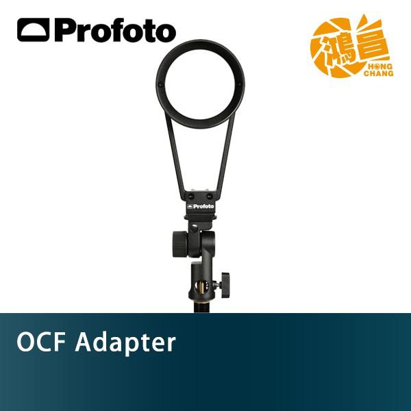 Profoto OCF Adapter OCF適配器 101130 佑晟公司貨 Profoto A系列【鴻昌】