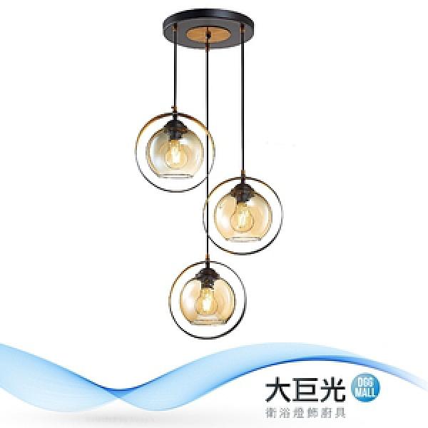 【大巨光】工業風-E27-3燈吊燈-中(ME-1461)