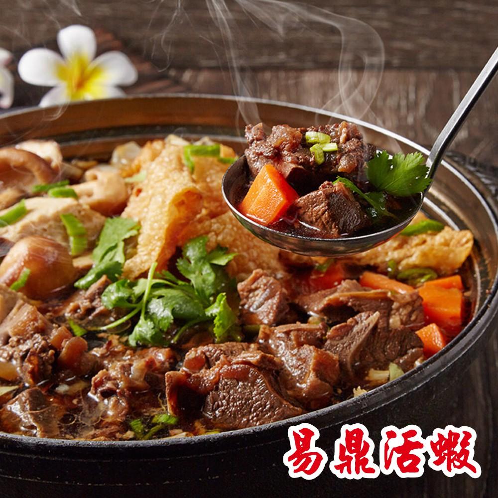 【易鼎活蝦】羊肉爐禮1盒入