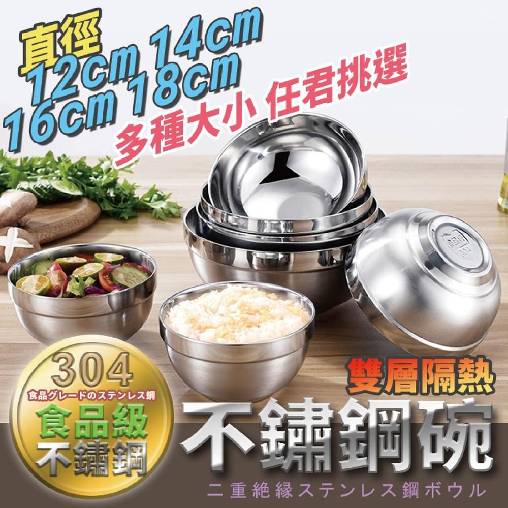 全館批發價雙層隔熱不銹鋼碗12cm 隔熱碗 防燙碗 不鋼碗 雙層碗 不鏽鋼隔熱碗