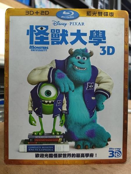 挖寶二手片-0126-正版藍光BD【怪獸大學 3D+2D雙碟版 附外紙盒】卡通動畫 迪士尼(直購價)