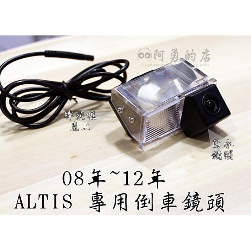 阿勇的店 牌照燈框替換專車專用款 08~12年 10代 10.5代 ALTIS 專用SONY高階芯片倒車攝影顯影玻璃鏡頭