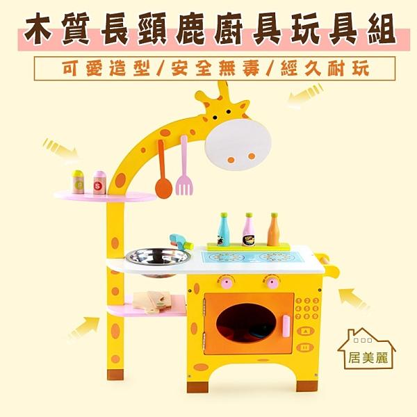 【居美麗】木質長頸鹿廚具玩具組 扮家家酒遊戲 親子玩具 家家酒玩具 廚具玩具