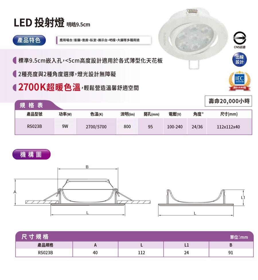 飛利浦PHILIPS/明皓 LED 9W 9.5公分 36度崁燈 全電壓 白光/黃光 〖永光照明〗PH-RS023B-9W%