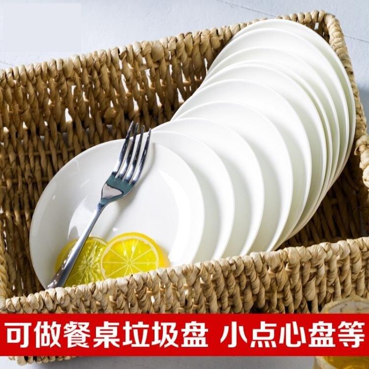 6寸7小平盤淺盤純白色陶瓷家用裝吐骨頭碟子餐桌垃圾骨碟10個餐碟