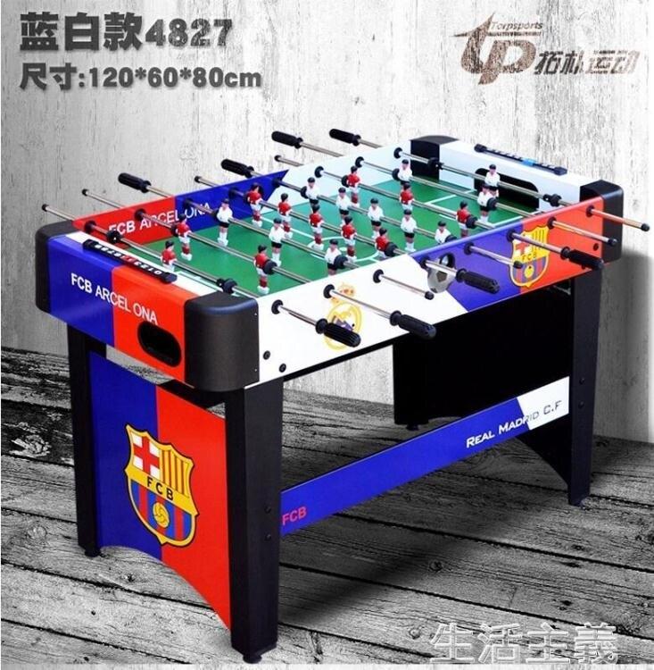 足球桌 拓樸運動 成人8桿桌上足球桌兒童桌上足球 足球桌雙人桌上足球機 MKS
