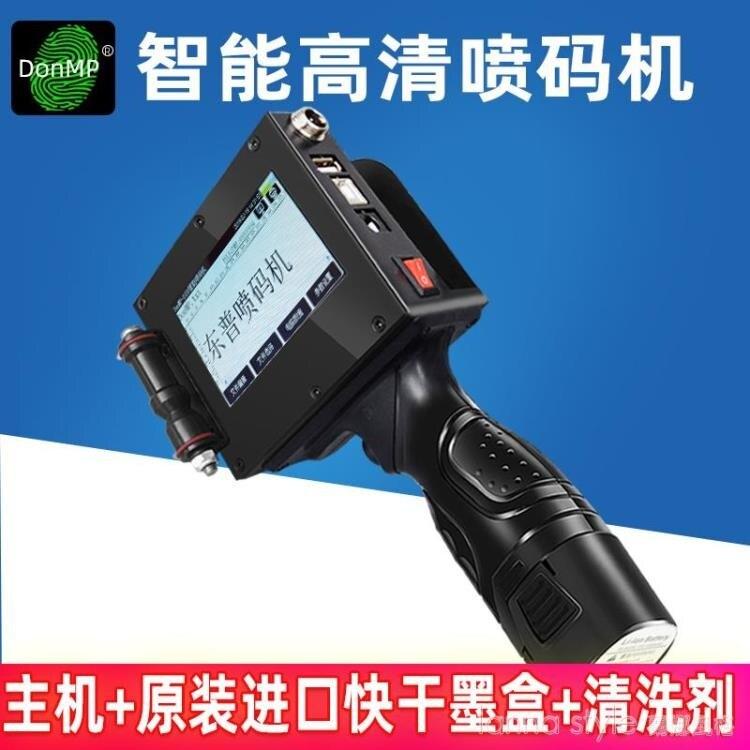 大字符噴碼機手持式小型打生產日期噴墨噴碼機打碼機打碼器